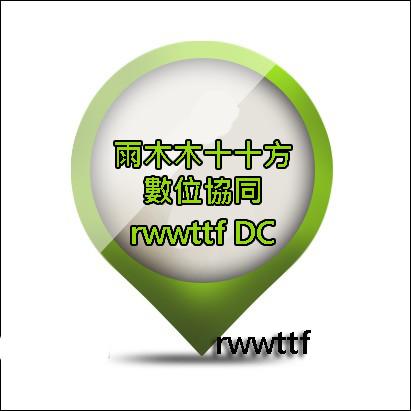 rwwttf數位協同logo